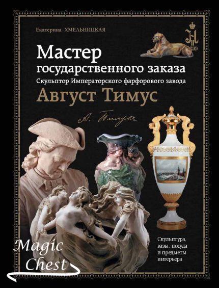 Master_gos_zakaza_August_Timus