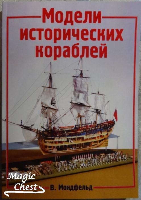 Мондфельд В. Модели исторических кораблей