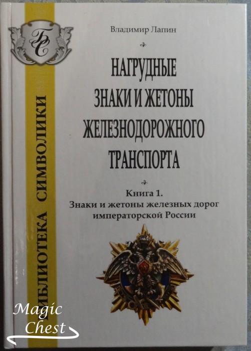Нагрудные знаки и жетоны железнодорожного транспорта. Книга 1 Знаки и жетоны железных дорог императорской России