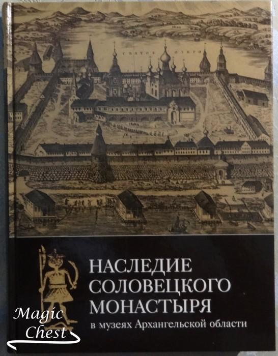 Nasledie_Solovetskogo_monastyrya_new