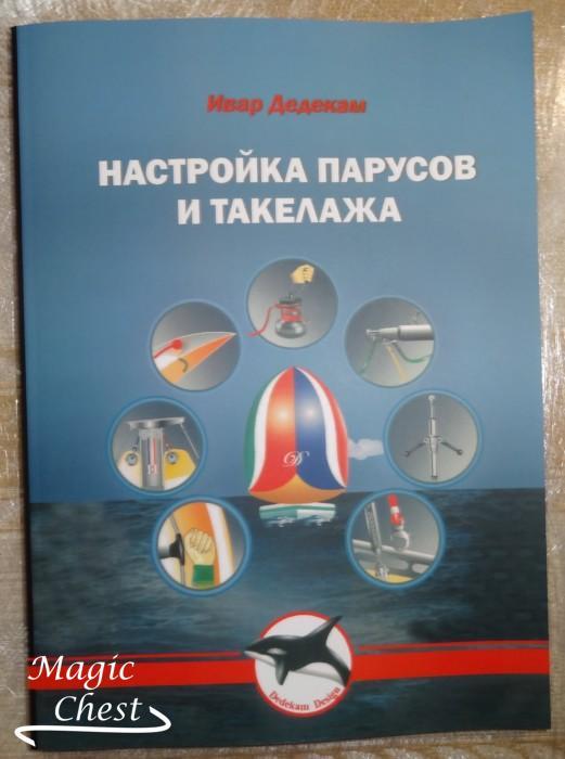 Nastroyka_parusov_i_takelazha