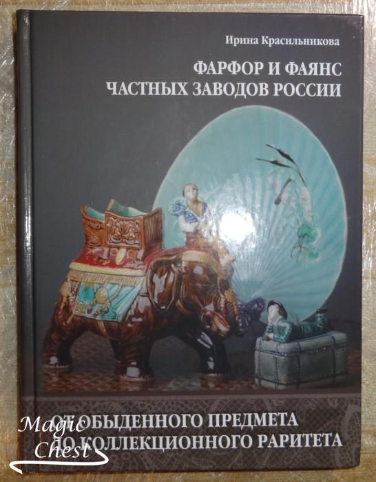Pharfor_i_phayans_chastnykh_zavodov_Rossii_Krasilnikova