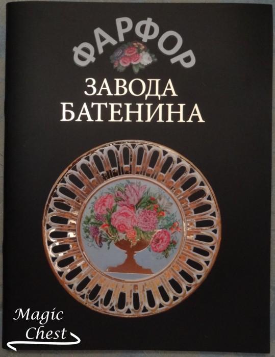 Фарфор завода Батенина. К 200-летию основания завода