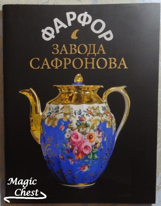 Pharfor_zavodov_Safronova
