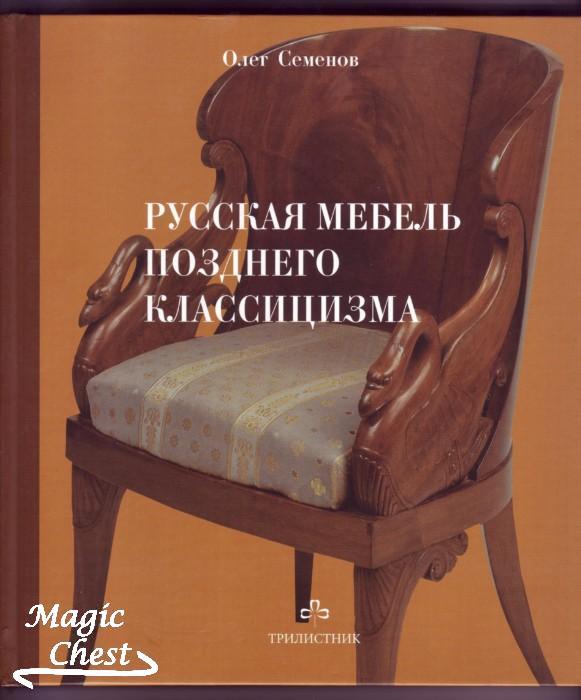 Russk_mebel_pozdn_klassizizma