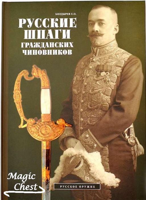 Russkie_shpagy_grazhdanskikh_chinovnikov