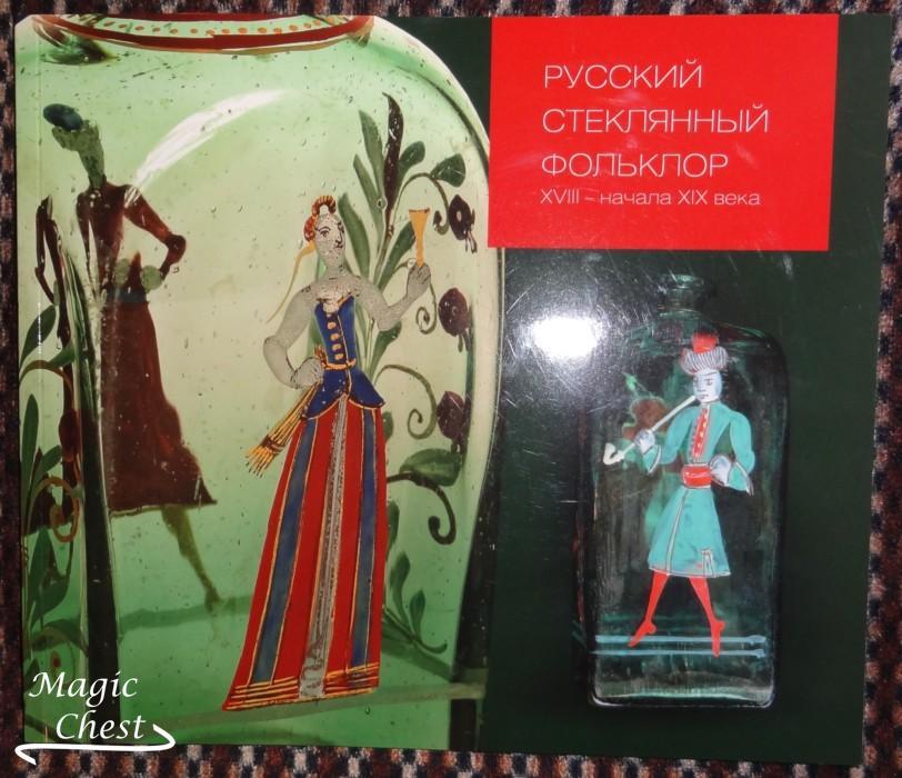 Русский стеклянный фольклор XVIII-начала XIX века