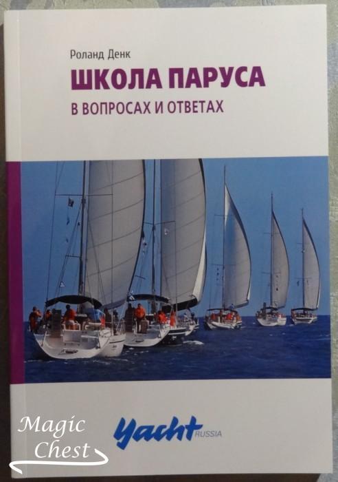 Shkola_parusa_v_voprosakh_i_otvetakh