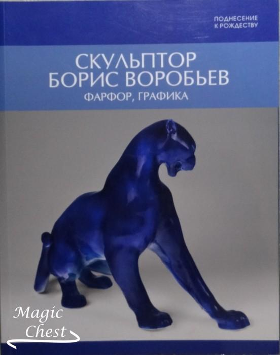 Skulptor_Boris_Vorobiev_pharfor_grafika_new