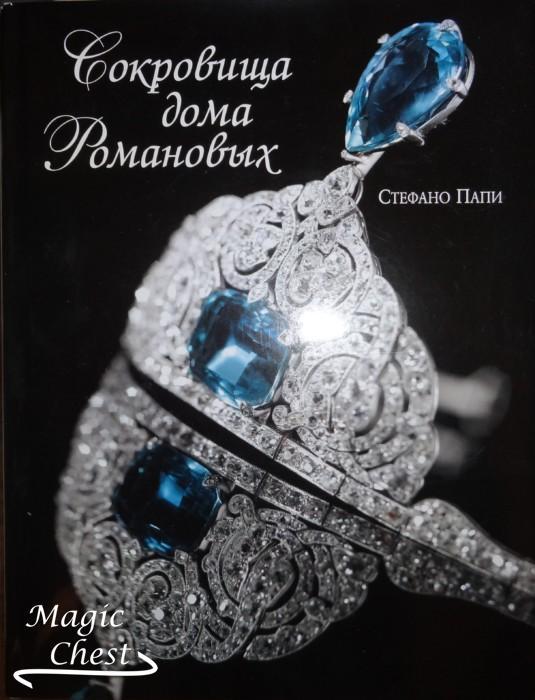 Сокровища дома Романовых