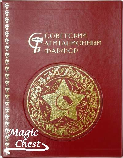 Sovetsky_agitatsionny_pharfor_kozha