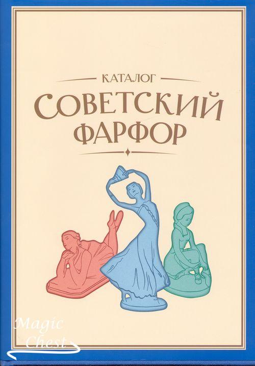 Sovetsky_farfor_t2