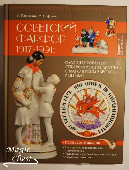 Советский фарфор 1917-1991. Иллюстрированный справочник-определитель с марочником заводов и ценами