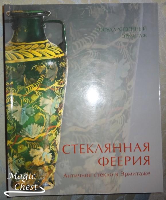 Стеклянная феерия. Античное стекло в Эрмитаже