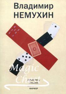 Vladimir_Nemukhin