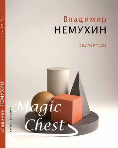 Vladimir_Nemukhin_skulptura