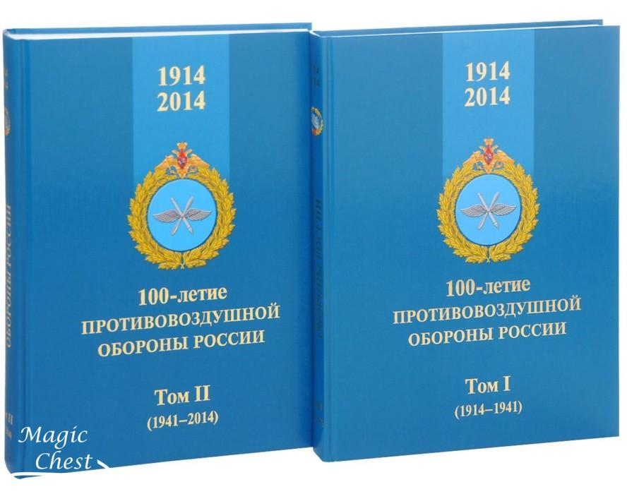 100-летие противовоздушной обороны России 1914–2014, 2 тома