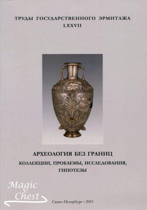 Археология без границ. Коллекции, проблемы, исследования, гипотезы