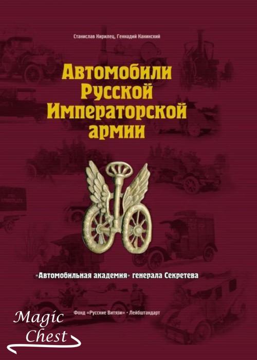 avtomobily_russkoy_imperatorskoy_army