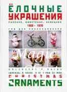 Елочные украшения 1900 — 1970. Русские, советские, немецкие. Гид для коллекционера. Прайс с ценами