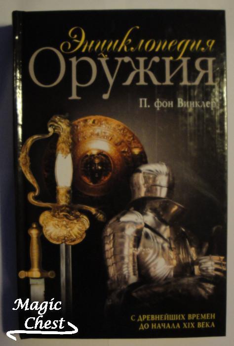 encyclopedy_oruzhiya_vinkler