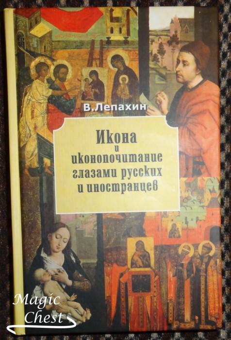 ikona_i_ikonopochitanie_glazamy_russkikh_i_inostrantsev