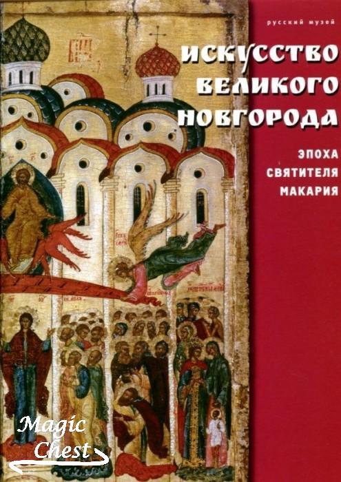 Iskusstvo_velikogo_Novgoroda_epokha_svyatitelya_Makaria