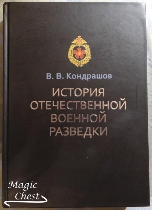 istoriya_otechestvennoy_voennoy_razvedky_new