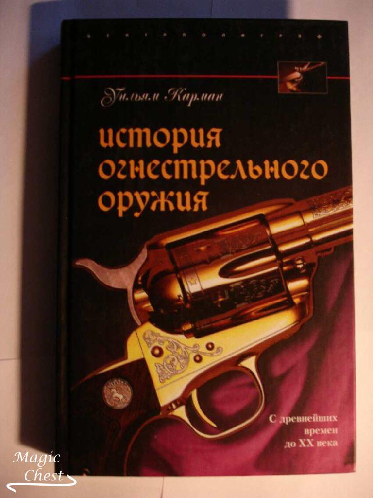 istory_ognestr_oruzhiya