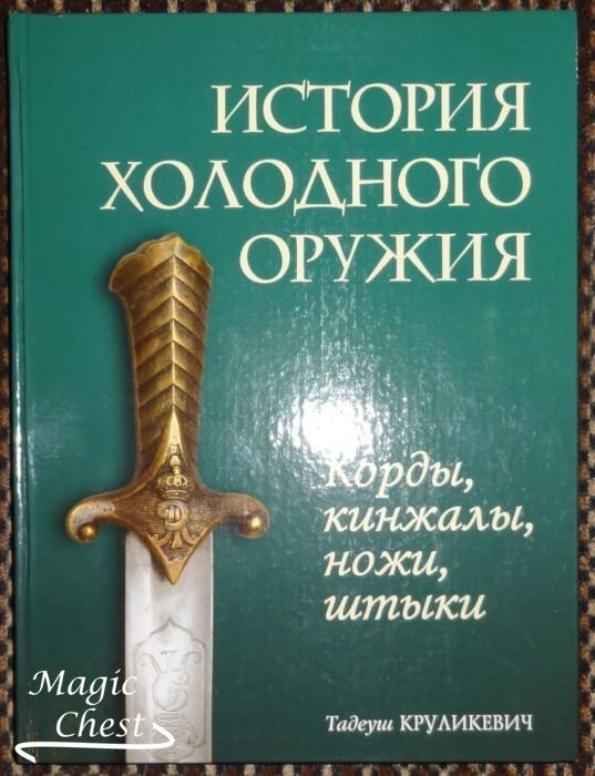 Istoryia_kholodnogo_oruzhiya_new