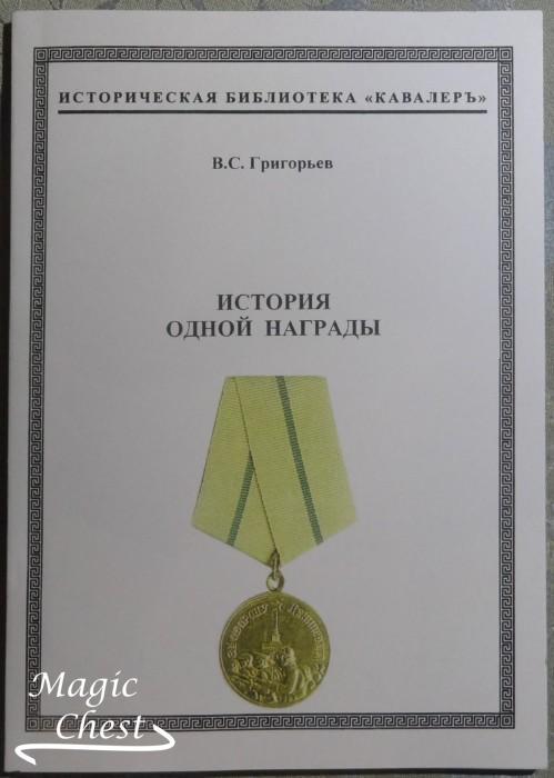 История одной награды. Медаль за оборону Ленинграда