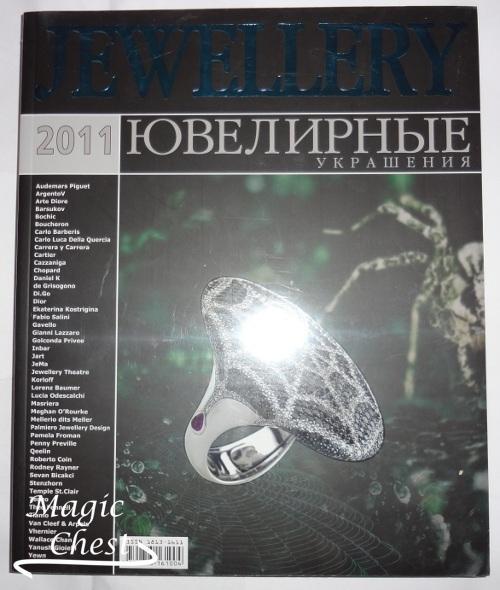 JEWELLERY. Ювелирные украшения. Каталог 2011