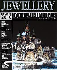JEWELLERY. Ювелирные украшения. Каталог 2010