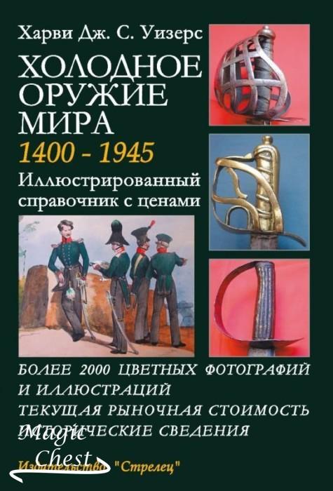 kholodnoe_oruzhie_mira_1400-1945