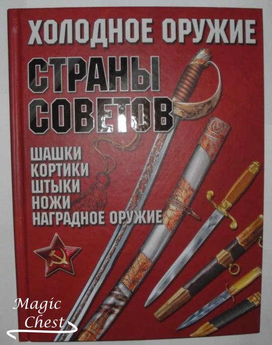 kholodnoe_oruzhie_strany_sovetov