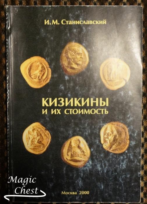 kizikiny_i_ikh_stoimost_new