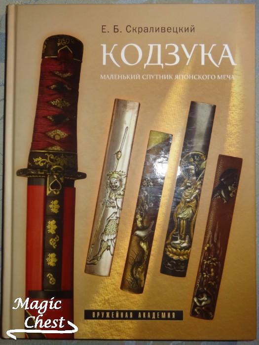 kodzuka_new