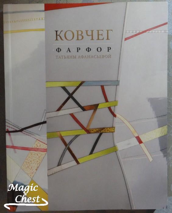 kovcheg_pharfor_tatiany_afanasievoy_new