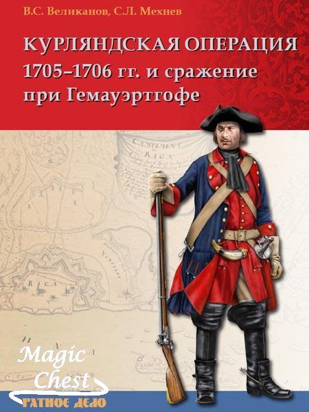 Kurlyandskaya_operatsiya_1705-1706