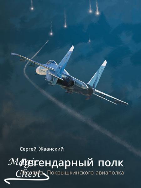 legendarny_polk_letopis_pokryshkinskogo_aviapolka