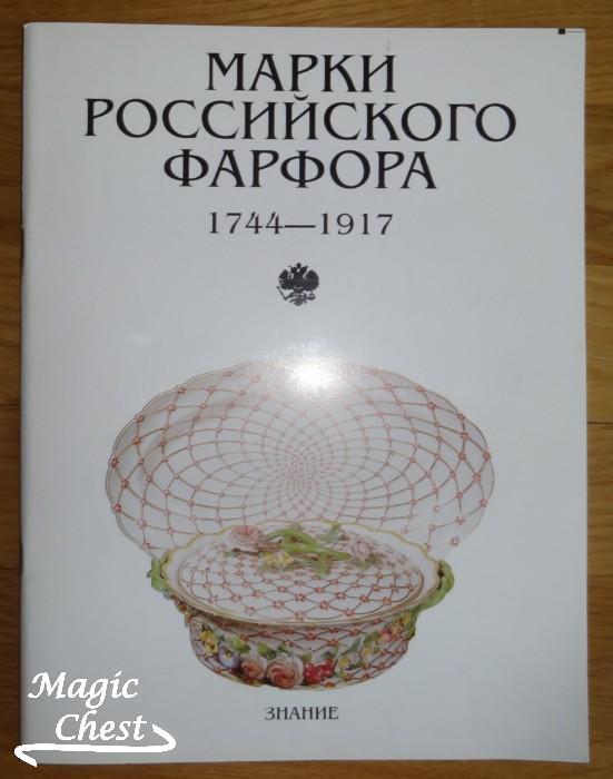 marky_ross_pharfora_1744-1917_last