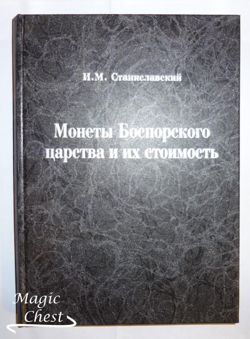 monety_bosporskogo_tsarstva_i_ih_stoimost