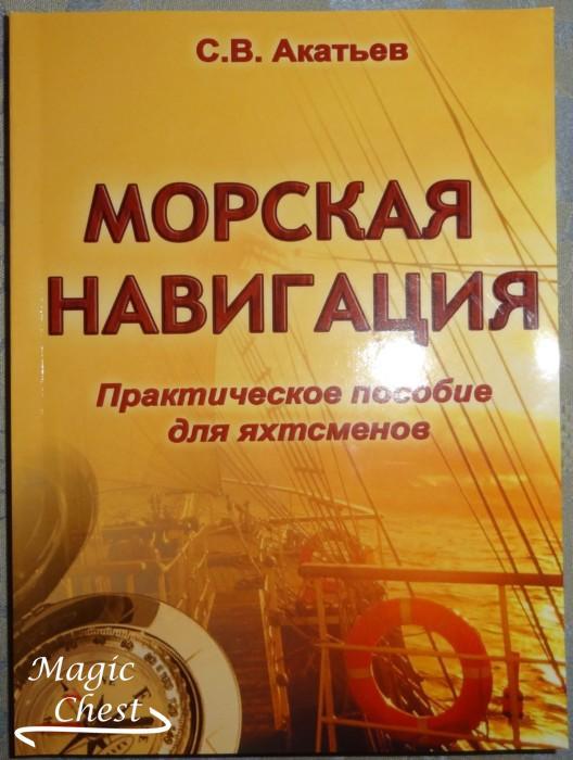 morskaya_navigatsiya_prakt_posobie