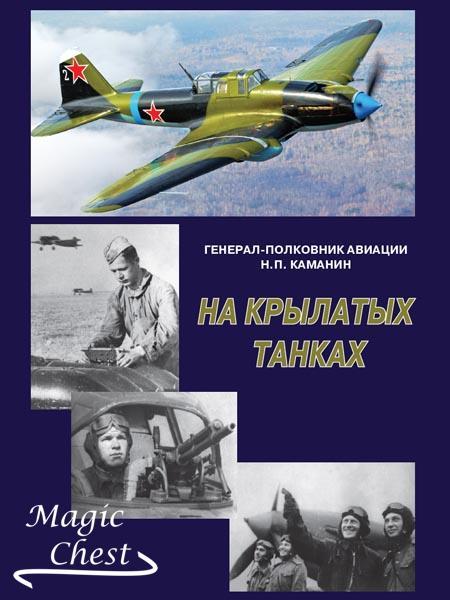na_krylatykh_tankakh