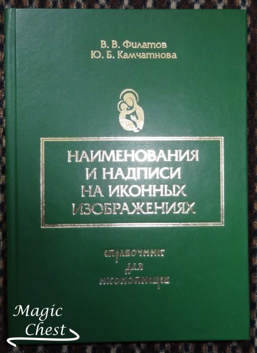 naimenovaniya_i_nadpisi_na_ikonnykh_izobr_new