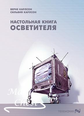 Nastolnaya_kniga_osvetitelya_new