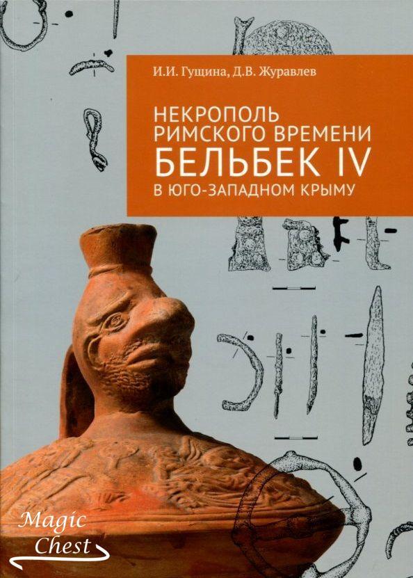 nekropol_rimskogo_vremeny_belbek_iv