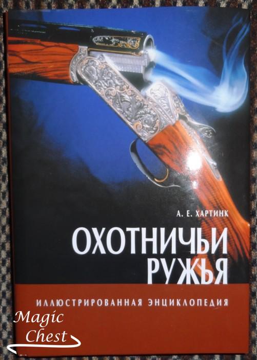 okhotnichyi_ruzhiya_khartink_2010