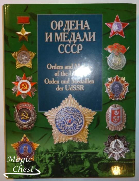 ordena_i_medaly_ussr_sanko