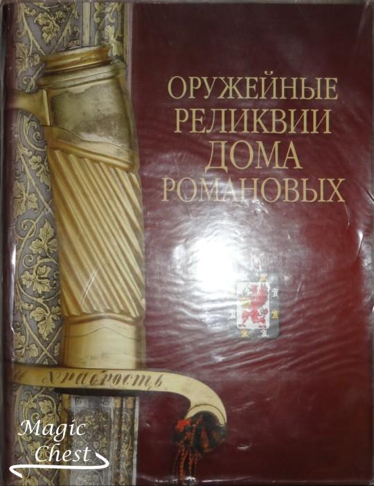 Oruzheynye_relikvii_doma_Romanovykh_260319_new
